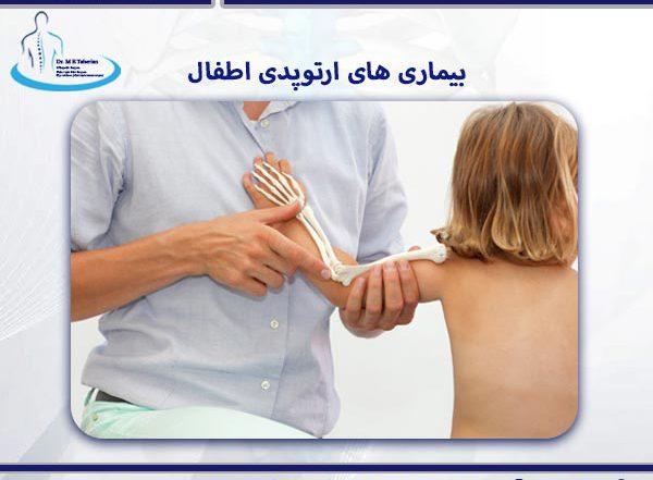 بیماری های ارتوپدی اطفال