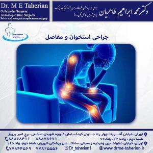 جراحی استخوان و مفاصل