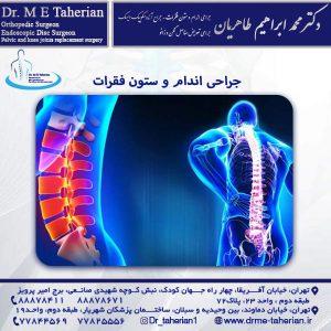 جراحی اندام و ستون فقرات
