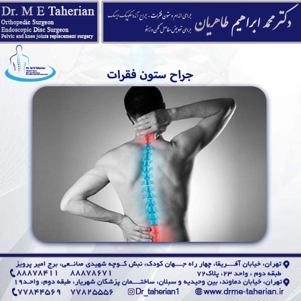 جراح ستون فقرات تهران