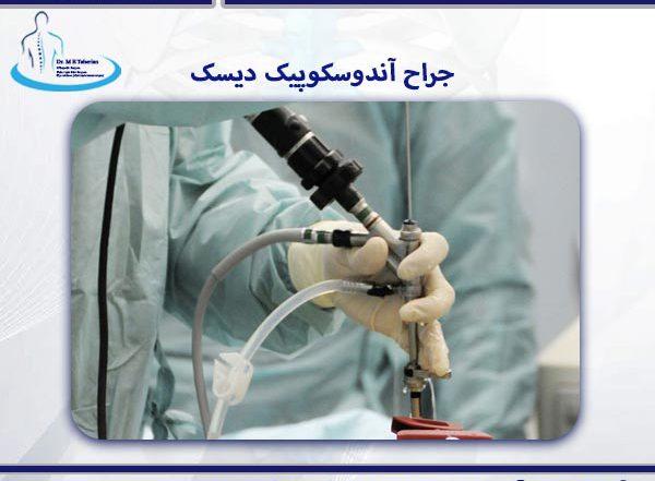 جراح آندوسکوپیک دیسک