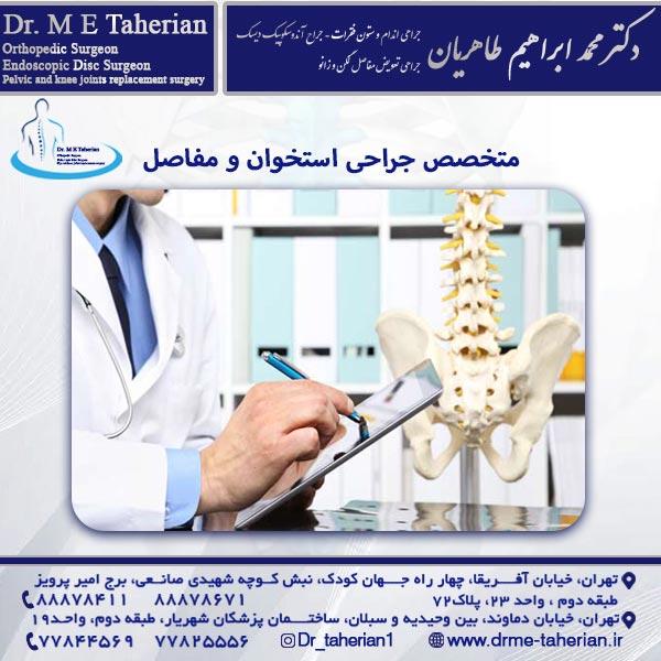متخصص جراحی استخوان و مفاصل