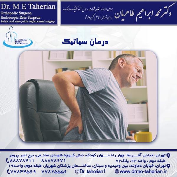 درمان سیاتیک
