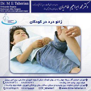زانو درد در کودکان