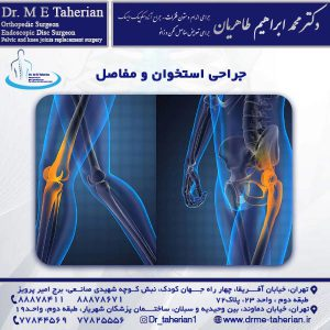 جراحی استخوان و مفاصل یا ارتوپدی
